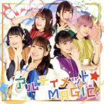 アルティメット☆MAGIC(通常)(CDS)