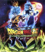 ドラゴンボール超 ブロリー(通常版)(Blu-ray Disc)(BLU-RAY DISC)(DVD)