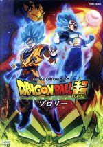 ドラゴンボール超 ブロリー(通常版)(通常)(DVD)