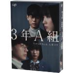 3年A組 -今から皆さんは、人質です- DVD-BOX(通常)(DVD)