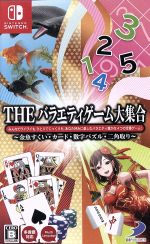 THE バラエティゲーム大集合 ~金魚すくい・カード・数字パズル・二角取り~(ゲーム)