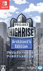 プロジェクト・ハイライズ アーキテクトエディション(ゲーム)