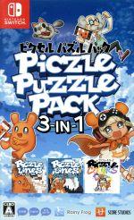 ピクセル パズルパック 3-in-1(ゲーム)