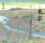 えほん 東京(児童書)