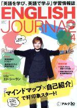 ENGLISH JOURNAL(月刊誌)(2019年4月号)(CD付)(雑誌)