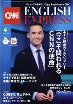 CNN ENGLISH EXPRESS(月刊誌)(2019年4月号)(CD付)(雑誌)