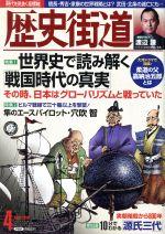 歴史街道(月刊誌)(2019年4月号)(雑誌)