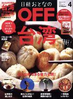 日経おとなの OFF(月刊誌)(4 April 2019 No.216)(雑誌)