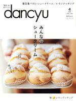 dancyu(月刊誌)(4 APRIL 2019)(雑誌)