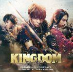 映画「キングダム」オリジナル・サウンドトラック(通常)(CDA)