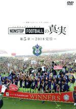 湘南ベルマーレイヤー NONSTOP FOOTBALLの真実 第5章-2018覚悟-(通常)(DVD)