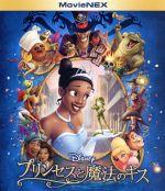 プリンセスと魔法のキス MovieNEX ブルーレイ+DVDセット(Blu-ray Disc)(BLU-RAY DISC)(DVD)