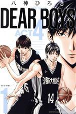 DEAR BOYS ACT4(1)(マガジンKC)(少年コミック)