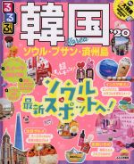 るるぶ 韓国 ソウル・プサン・済州島(るるぶ情報版)('20)(BOOK、地図付)(単行本)