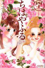 ちはやふる(41)(ビーラブKC)(少女コミック)