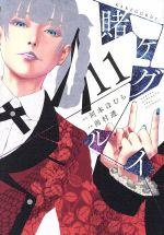 賭ケグルイ(11)(ガンガンC JOKER)(大人コミック)