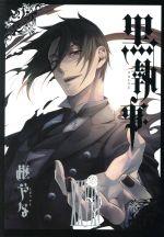黒執事(28)(GファンタジーC)(大人コミック)