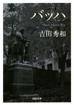 バッハ(河出文庫)(文庫)