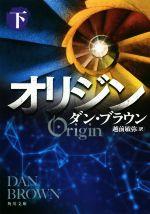 オリジン(角川文庫)(下)(文庫)