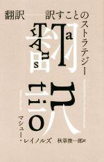 翻訳 訳すことのストラテジー(単行本)