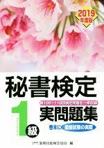 秘書検定1級実問題集(2019年度版)(単行本)