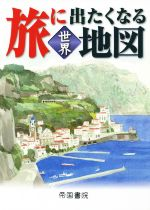 旅に出たくなる地図世界 19版(単行本)