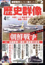 歴史群像(隔月刊誌)(No.154 4 APR.2019)(雑誌)