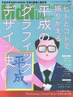 MdN(隔月刊誌)(vol.298 2019年4月号)(雑誌)