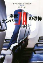 座席ナンバー7Aの恐怖(単行本)
