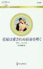 花嫁は愛されぬ宿命を嘆く(ハーレクイン・ロマンス)(新書)