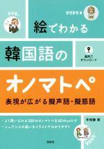 絵でわかる韓国語のオノマトペ 表現が広がる擬声語・擬態語(単行本)