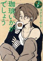 珈琲いかがでしょう(新装版)(2)(エデンC)(大人コミック)
