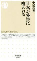 日本が外資に喰われる(ちくま新書1394)(新書)