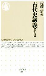 古代史講義【戦乱篇】(ちくま新書1391)(新書)