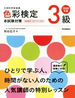 色彩検定3級本試験対策(2020年版)(単行本)