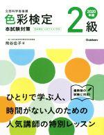 色彩検定2級本試験対策(2020年版)