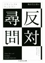 反対尋問(ちくま学芸文庫)(文庫)
