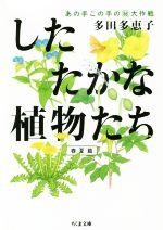 したたかな植物たち 春夏篇 あの手この手の大作戦(ちくま文庫)(文庫)