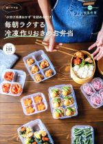 """ゆーママの毎朝ラクする冷凍作りおきのお弁当 """"小分け冷凍おかず″を詰めるだけ!(FUSOSHA MOOK)(単行本)"""
