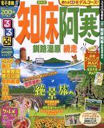 るるぶ 知床 阿寒 釧路湿原 網走(るるぶ情報版)('20)(地図付)(単行本)