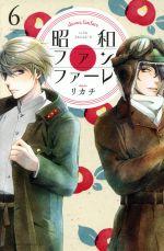 昭和ファンファーレ(6)(ビーラブKC)(少女コミック)