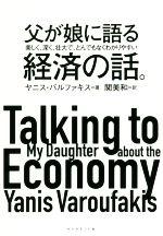 父が娘に語る美しく、深く、壮大で、とんでもなくわかりやすい経済の話。(単行本)