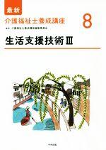生活支援技術Ⅲ(最新 介護福祉士養成講座8)(単行本)
