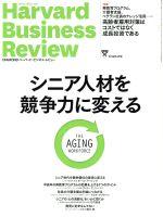 Harvard Business Review(月刊誌)(2019年4月号)(雑誌)