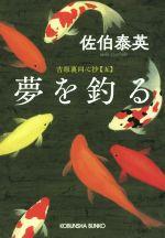 夢を釣る 吉原裏同心抄 五(光文社文庫)(文庫)