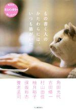 もの書く人のかたわらには、いつも猫がいた NHKネコメンタリー猫も、杓子も。(単行本)
