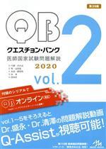 クエスチョン・バンク 医師国家試験問題解説 2020 第29版(vol.2)(単行本)