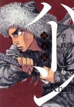 ハーン ―草と鉄と羊―(6)(モーニングKC)(大人コミック)