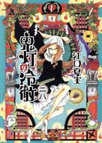 鬼灯の冷徹(28)(モーニングKC)(大人コミック)