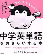 コウペンちゃんと中学英単語をおさらいする本 我が伝授してくれよう…!(単行本)